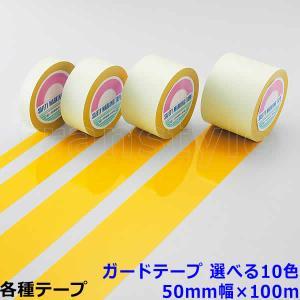 ガードテープ 50mm幅×100m 選べる10色 動線/区画/フロアライン/床|trans-style