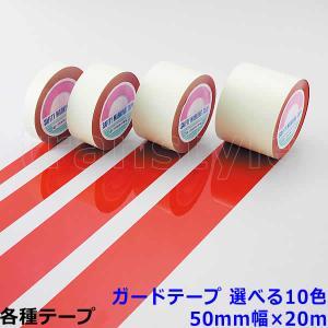 ガードテープ 50mm幅×20m 選べる10色 動線/区画/フロアライン/床|trans-style