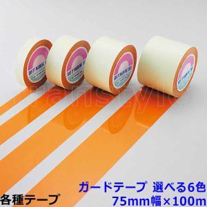 ガードテープ 75mm幅×100m 選べる6色 動線/区画/フロアライン/床|trans-style