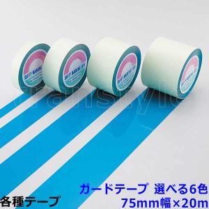 ガードテープ 75mm幅×20m 選べる6色 動線/区画/フロアライン/床|trans-style