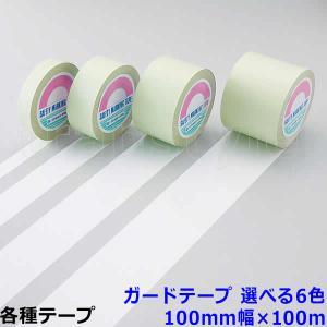 ガードテープ 100mm幅×100m 選べる6色 動線/区画/フロアライン/床|trans-style