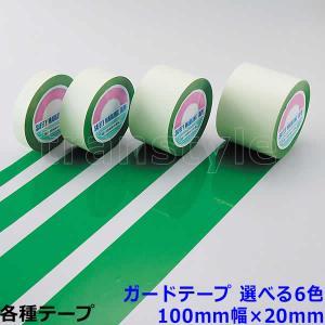 ガードテープ 100mm幅×20m 選べる6色 動線/区画/フロアライン/床|trans-style