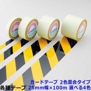 ガードテープ 25mm幅×100m 2色混合タイプ 選べる4色 動線/区画/フロアライン/床|trans-style