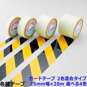 ガードテープ 25mm幅×20m 2色混合タイプ 選べる4色 動線/区画/フロアライン/床|trans-style
