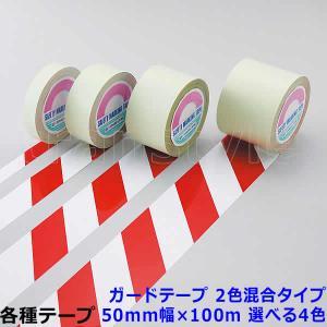 ガードテープ 50mm幅×100m 2色混合タイプ 選べる4色 動線/区画/フロアライン/床|trans-style
