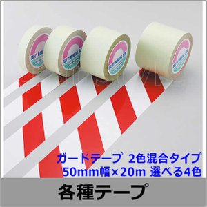 ガードテープ 50mm幅×20m 2色混合タイプ 選べる4色 動線/区画/フロアライン/床|trans-style