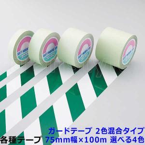 ガードテープ 75mm幅×100m 2色混合タイプ 選べる4色 動線/区画/フロアライン/床|trans-style