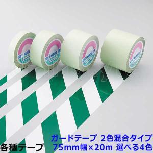 ガードテープ 75mm幅×20m 2色混合タイプ 選べる4色 動線/区画/フロアライン/床|trans-style