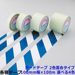 ガードテープ 100mm幅×100m 2色混合タイプ 選べる4色 動線/区画/フロアライン/床|trans-style