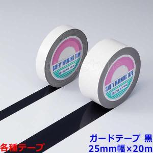 ガードテープ 25mm幅×20m 黒(148037) 動線/区画/フロアライン/床|trans-style