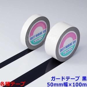 ガードテープ 50mm幅×100m 黒(148057) 動線/区画/フロアライン/床|trans-style