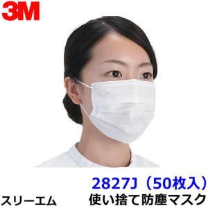 3M/スリーエム サージカルマスク 2827J(50枚入)粉塵/医療用/花粉対策|trans-style