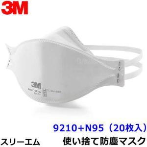 3M/スリーエム 使い捨て式防塵マスク 9210-N95(20枚入)粉塵/医療用/感染症対策/PM2.5/花粉対策|trans-style