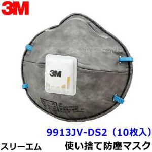 3M/スリーエム 使い捨て式防塵マスク 9913JV-DS2 (10枚入) PM2.5/粉塵/作業/医療用/防じん/花粉対策|trans-style