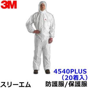 防護服/保護服 3M/スリーエム 4540PLUS (20着)作業着 trans-style