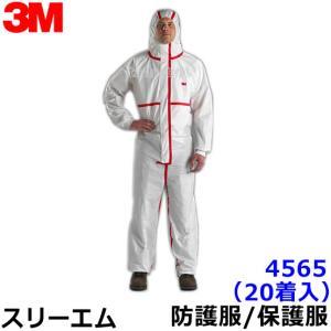 防護服/保護服 3M/スリーエム 4565 (20着)作業着/送料無料|trans-style
