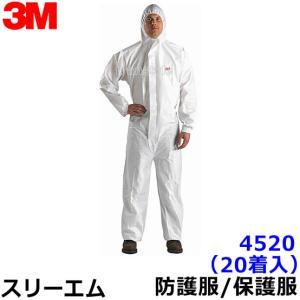 防護服/保護服 3M/スリーエム 4520(20着)作業着|trans-style