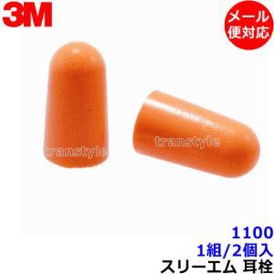 耳栓 耳せん 3M/スリーエム 1100 (1組)(遮音値29dB) イヤーマフ/騒音/レビュー書い...