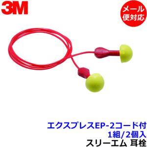 耳栓 耳せん 3M/スリーエム エクスプレスEP-2コード付(1組)(遮音値25dB) イヤーマフ/...