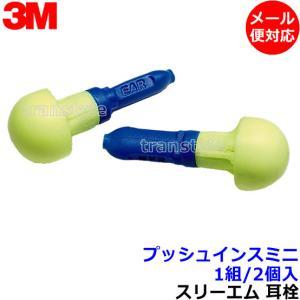 耳栓 耳せん 3M/スリーエム プッシュインスミニ (1組) (遮音値28dB) イヤーマフ/騒音/...