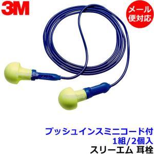 耳栓 耳せん 3M/スリーエム プッシュインスミニコード付(1組)(遮音値28dB) イヤーマフ/騒...