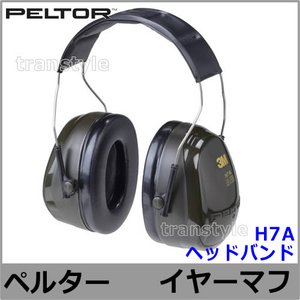 イヤーマフ H7A(遮音値NRR27dB)ペルター/PELTOR/防音/耳栓/騒音|trans-style