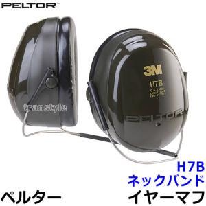 イヤーマフ H7B(遮音値NRR26dB)ペルター/PELTOR/防音/耳栓/騒音|trans-style