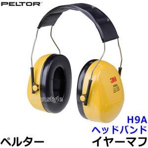 イヤーマフ H9A(遮音値NRR25dB)ペルター/PELTOR/防音/耳栓/騒音|trans-style