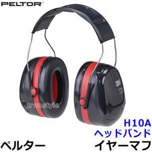 イヤーマフ H10A(遮音値NRR30dB)ペルター/PELTOR/防音/耳栓/騒音|trans-style