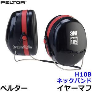 イヤーマフ H10B(遮音値NRR29dB)ペルター/PELTOR/防音/耳栓/騒音|trans-style