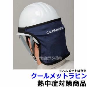 熱中症対策 クールメットラビン (保冷剤を凍らせて使用)(3...