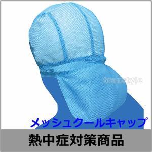 熱中症対策 メッシュクールキャップ(保冷剤を凍らせて使用)(...