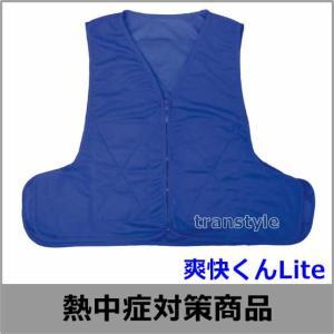 熱中症対策 爽快くんLite (水に浸して使用)(37513...