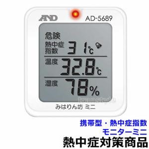 熱中症対策 携帯型・熱中症指数モニターミニAD-5689(3...