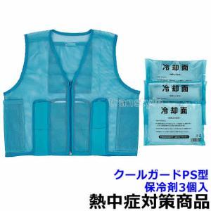 熱中症対策 クールガードPS型 (TB3322)(保冷剤を凍...