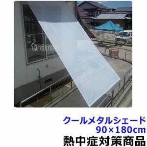 熱中症対策 クールメタルシェード 90×180cm (HO-...