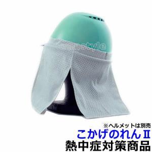 熱中症対策 こかげのれんII (HO-212A)作業/炎天下...