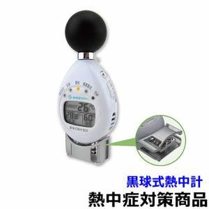熱中症対策 黒球式熱中計(HO-526)炎天下/計測/測定器...