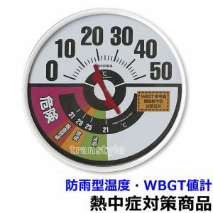 熱中症対策 防雨型温度・WBGT値計 300φ×40mm厚 ...
