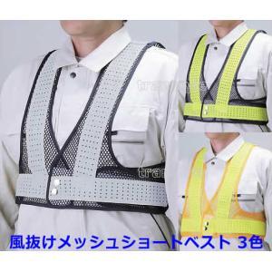 熱中症対策 風抜けメッシュショートベスト 3色作業/クールベ...