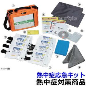 送料無料 熱中飴 熱中症応急キット(HO-527)熱中症対策...