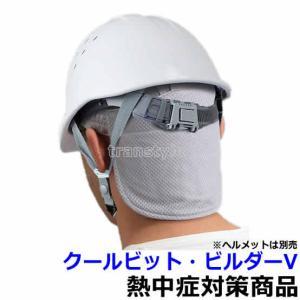 熱中症対策 クールビット・ビルダーV (水に浸して使用)(H...