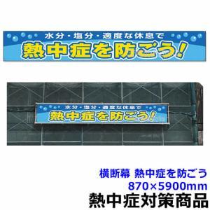 熱中症対策 横断幕 熱中症を防ごう 870×5900mm (...