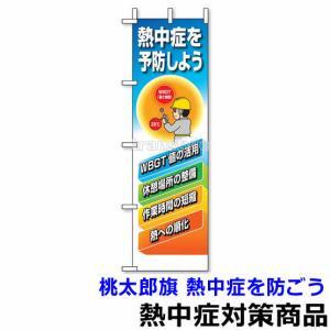 熱中症対策 桃太郎旗 熱中症を防ごう 1500×450mm ...