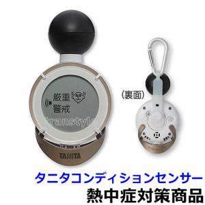 熱中症対策 タニタコンディションセンサー (HO-238)炎...