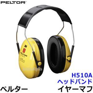 イヤーマフ H510A(遮音値NRR21dB)ペルター/PELTOR/防音/耳栓/騒音/送料無料|trans-style