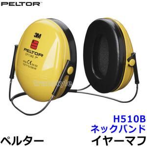 イヤーマフ H510B(遮音値NRR21dB)ペルター/PELTOR/防音/耳栓/騒音|trans-style