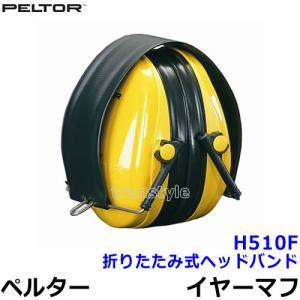 イヤーマフ H510F(遮音値NRR21dB)ペルター/PELTOR/防音/耳栓/騒音|trans-style