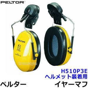 イヤーマフ H510P3E (遮音値NRR21dB)ヘルメット用 ペルター/PELTOR/防音/耳栓/騒音