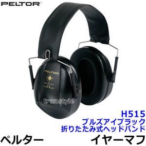 イヤーマフ H515ブルズアイブラック(遮音値NRR21dB)ペルター/PELTOR/防音/耳栓/騒音|trans-style